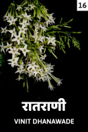 रातराणी.... (भाग १६) मराठीत vinit Dhanawade