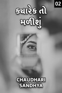 Kyarek to madishu - 2 by Chaudhari sandhya in Gujarati
