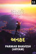 Anhad - 11 by Parmar Bhavesh આર્યમ્ in Gujarati