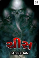 chis - 35 by SABIRKHAN in Gujarati