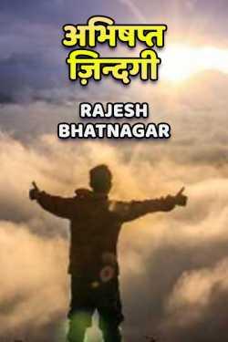 Abhishpt jindagi by Rajesh Bhatnagar in Hindi