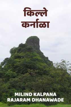FORT KARNALA by MILIND KALPANA RAJARAM DHANAWADE in Marathi
