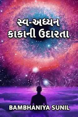 Sva-Adhyan - Kakani udarta by Bambhaniya Sunil in Gujarati
