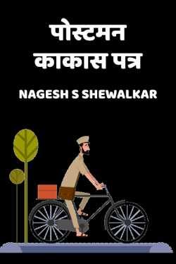 Postman kakas patra by Nagesh S Shewalkar in Marathi