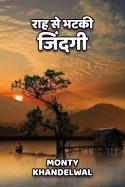 Raah se bhatki jindagi by Monty Khandelwal in Hindi