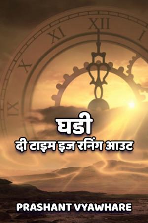घडी - दी टाइम इज रनिंग आउट बुक Prashant Vyawhare द्वारा प्रकाशित हिंदी में