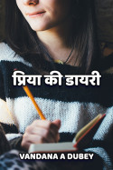 Priya ki diary by vandana A dubey in Hindi