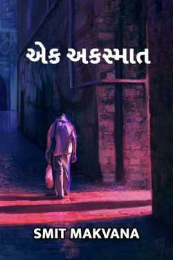Aek Akasmat by Smit Makvana in Gujarati