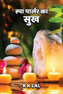 Pleasures of Spa Parler by r k lal in Hindi