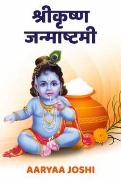 Shrikrushn Janmashtami by Aaryaa Joshi in Marathi