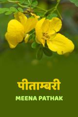 पीताम्बरी  by Meena Pathak in Hindi