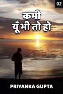 Kabhi yu bhi to ho - 2 by प्रियंका गुप्ता in Hindi