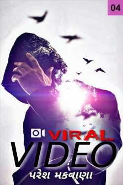 VIRAL VIDEO - 4 by Paresh Makwana in Gujarati