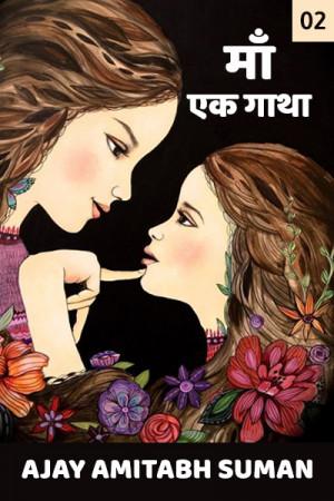 माँ: एक गाथा - भाग - 2 बुक Ajay Amitabh Suman द्वारा प्रकाशित हिंदी में