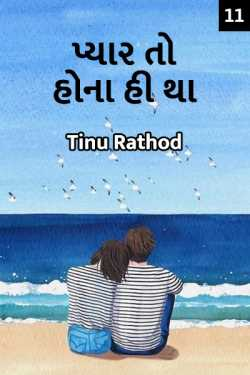 Pyar to hona hi tha - 11 by Tinu Rathod _તમન્ના_ in Gujarati