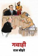 गवाही बुक राज बोहरे द्वारा प्रकाशित हिंदी में