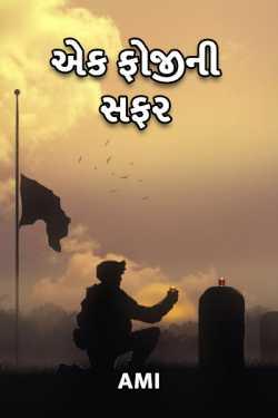 EK FOJINI SAFAR - 1 by Ami in Gujarati
