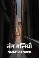 तंग गलियाँ बुक Swatigrover द्वारा प्रकाशित हिंदी में
