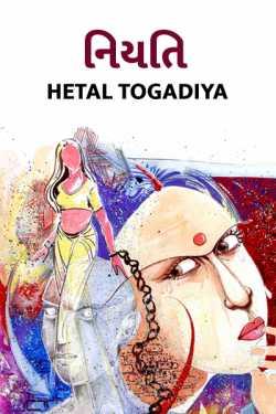 Niyati by Hetal Togadiya in Gujarati
