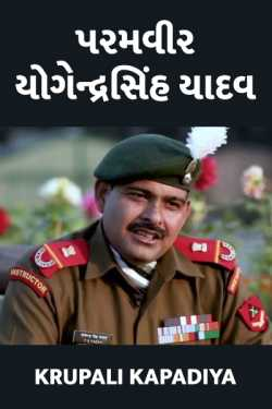 Paramveer yogendrasinh yadav by Krupali Kapadiya in Gujarati