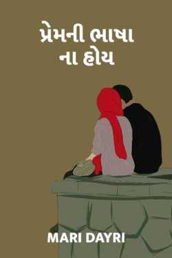 Prem ni bhasha na hoy - 1 by Mari Dayri in Gujarati