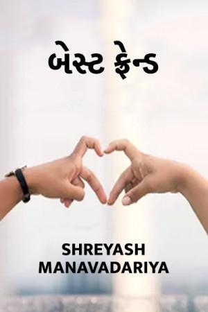 Shreyash Manavadariya દ્વારા બેસ્ટ ફ્રેન્ડ ગુજરાતીમાં