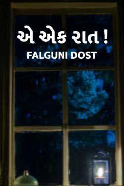 Ae aek raat by Falguni Dost in Gujarati