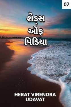 Sheds of pidia - lagniono dariyo - 2 by Herat Virendra Udavat in Gujarati