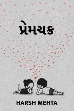 Premchakra by Harsh Mehta in Gujarati