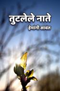 Tutalele naate by हेमांगी सावंत in Marathi