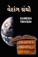 Suresh Trivedi દ્વારા વેદાંગ ગ્રંથો ગુજરાતીમાં