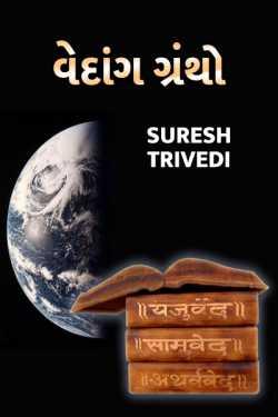 Vedang Grantho by Suresh Trivedi in Gujarati