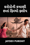 big movies are flops by Jaydev Purohit in Gujarati