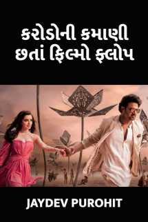 big movies are flops by Jaydev Purohit in Gujarati
