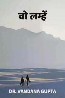 वो लम्हें बुक Dr. Vandana Gupta द्वारा प्रकाशित हिंदी में