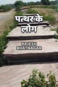 Paththar ke log
