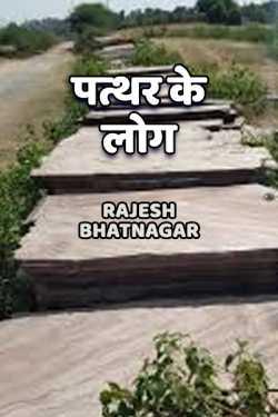Paththar ke log by Rajesh Bhatnagar in Hindi