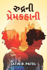 રુદ્ર ની પ્રેમકહાની  by Jatin.R.patel in Gujarati