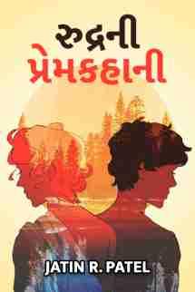 Jatin.R.patel દ્વારા Rudra ni Premkahani ગુજરાતીમાં