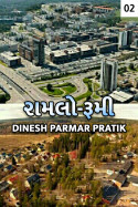 Dinesh parmar Pratik દ્વારા રામલો-રૂમી - 2 ગુજરાતીમાં
