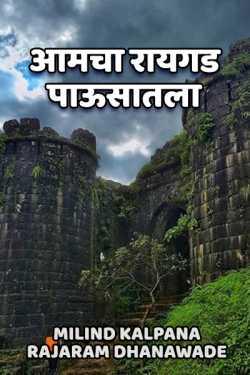 AAMHCA RAIGAD PAUSATLA by MILIND KALPANA RAJARAM DHANAWADE in Marathi