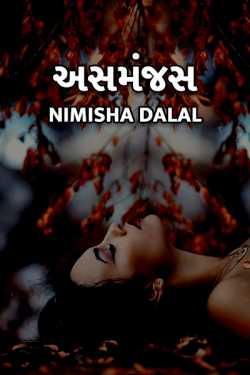 asmanjas by નિમિષા દલાલ્ in Gujarati