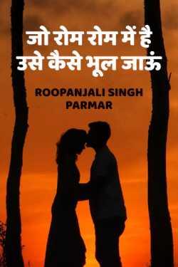 Jo rom rom me hai, use kaise bhul jaau by Roopanjali singh parmar in Hindi