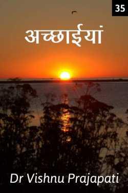 Achchhaiyan - 35 by Dr Vishnu Prajapati in Hindi