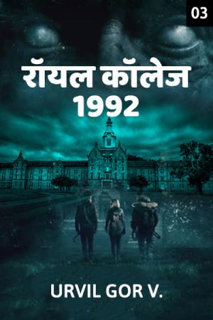 ROYAL COLLEGE 1992 - 3 बुक Urvil V. Gor द्वारा प्रकाशित हिंदी में