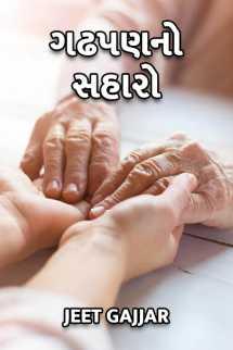 Jeet Gajjar દ્વારા ગઢપણ નો સહારો ગુજરાતીમાં