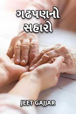 Gadhpan no saharo by Jeet Gajjar in Gujarati