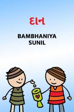 Donation by Sunil Bambhaniya in Gujarati