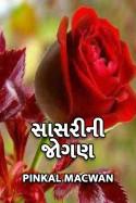 pinkal macwan દ્વારા સાસરી ની જોગણ ગુજરાતીમાં