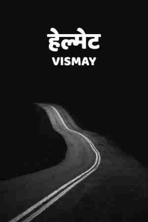 HELMET बुक Vismay द्वारा प्रकाशित हिंदी में